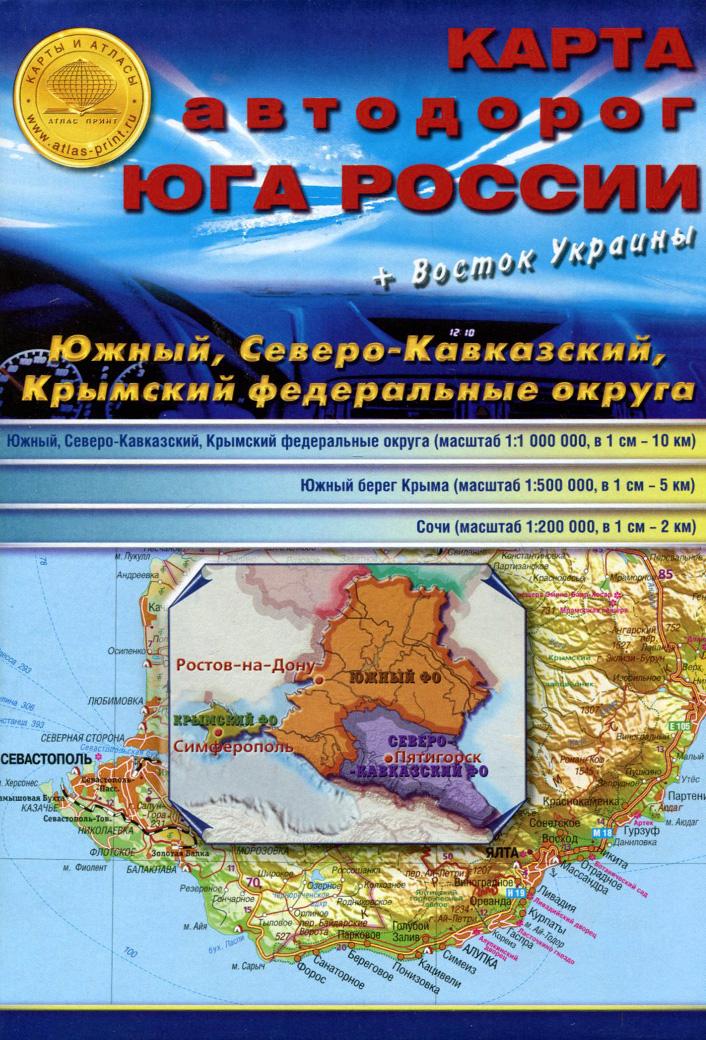 Карта автодорог Юга России + Восток Украины