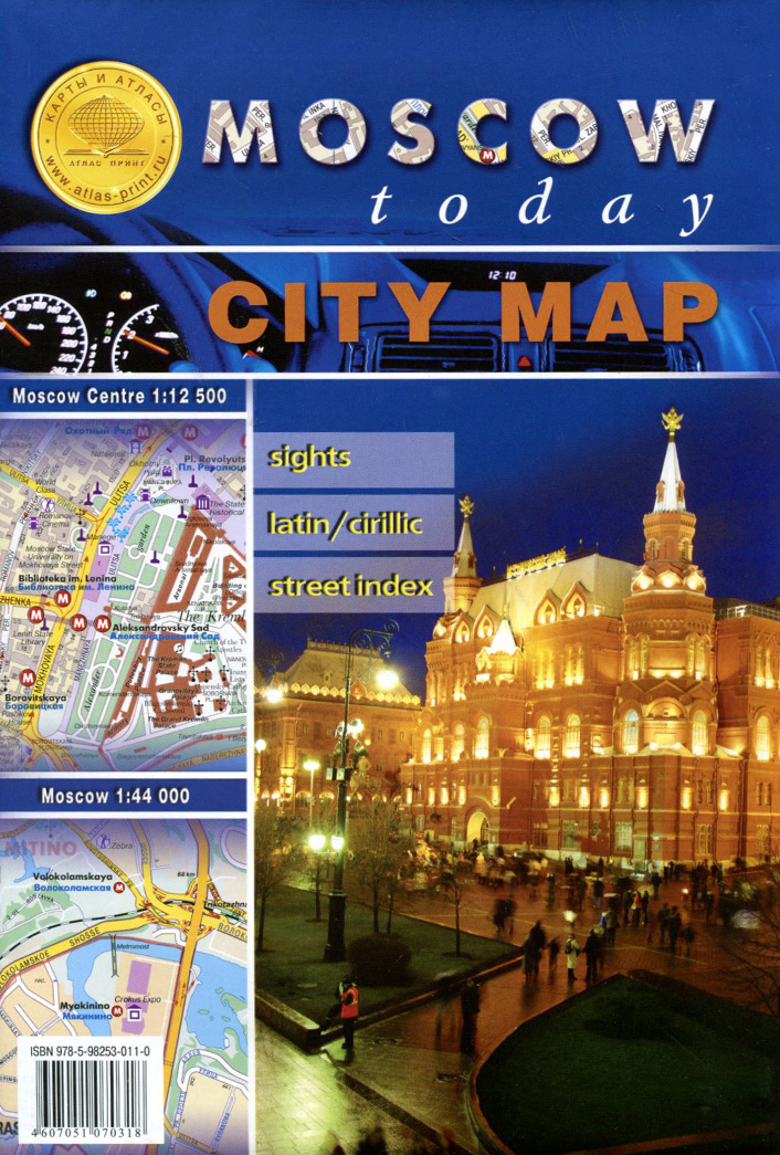 Moscow Today: City Map