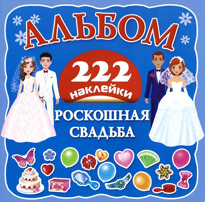 цены на Оковитая Е Роскошная свадьба. 222 наклейки  в интернет-магазинах