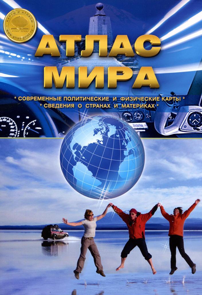 Атлас мира. Современные политические и физические карты. Сведения о странах и материках