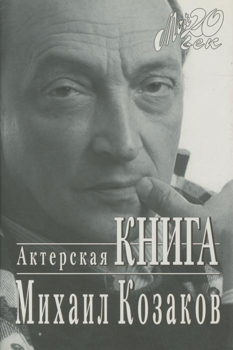 Михаил Козаков Актерская книга михаил козаков михаил козаков фрагменты