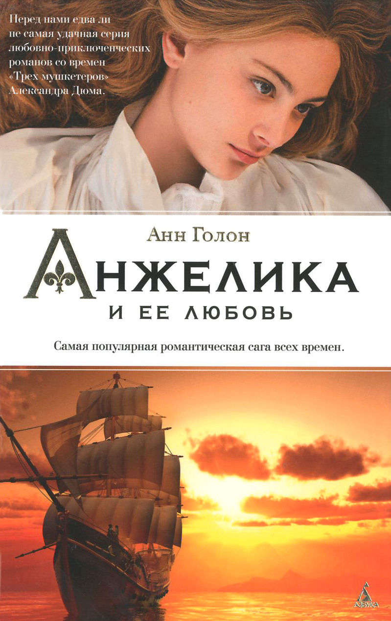 Анн Голон Анжелика и ее любовь анн голон анжелика и ее любовь
