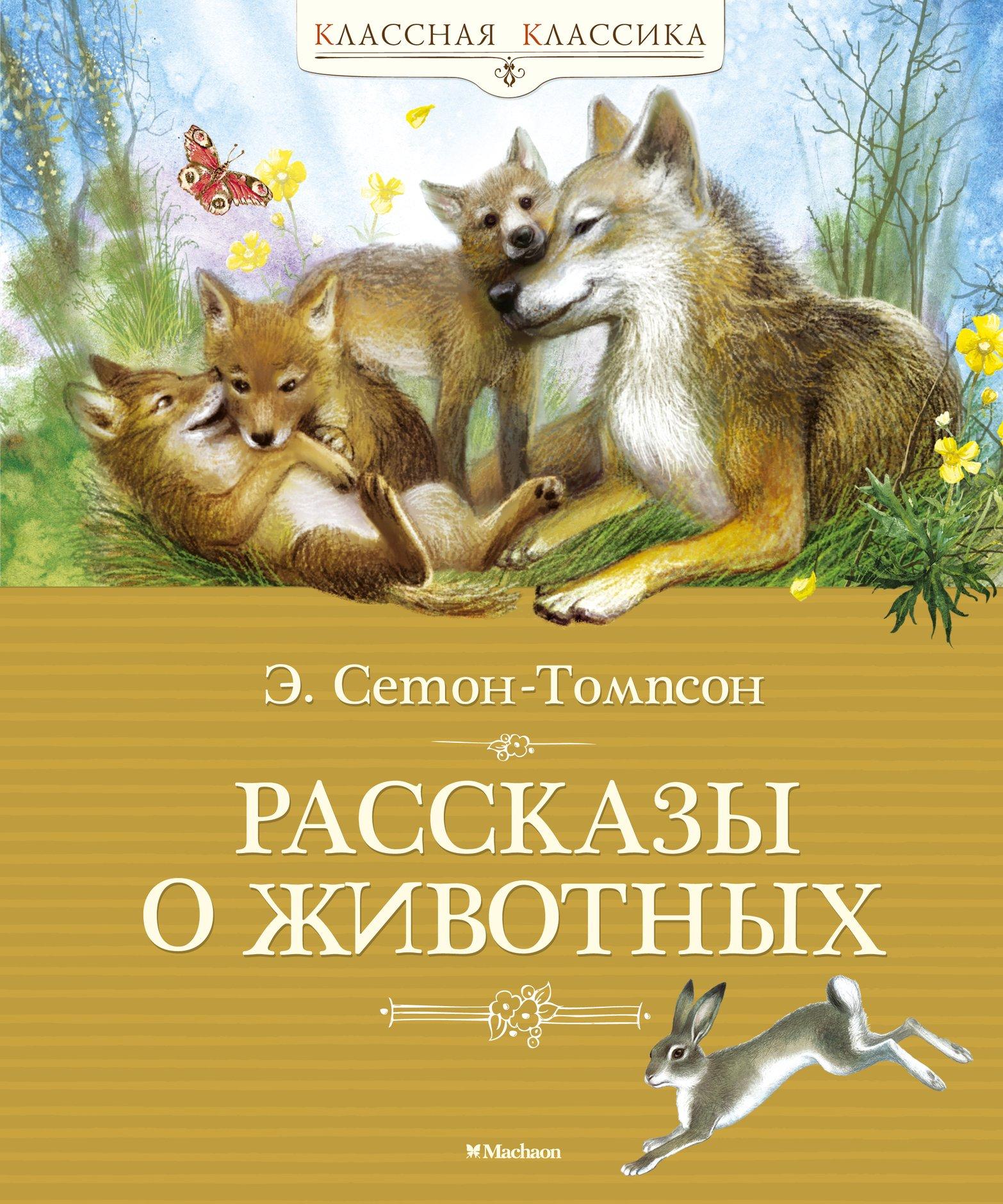пошаговая книги с рассказами о животных с авторами список косметическая индустрия