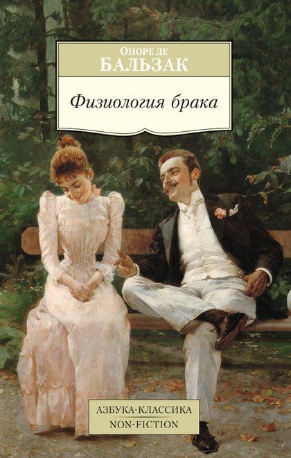Оноре де Бальзак Физиология брака, или Размышления философа-эклектика о радостях и горестях супружеской жизни