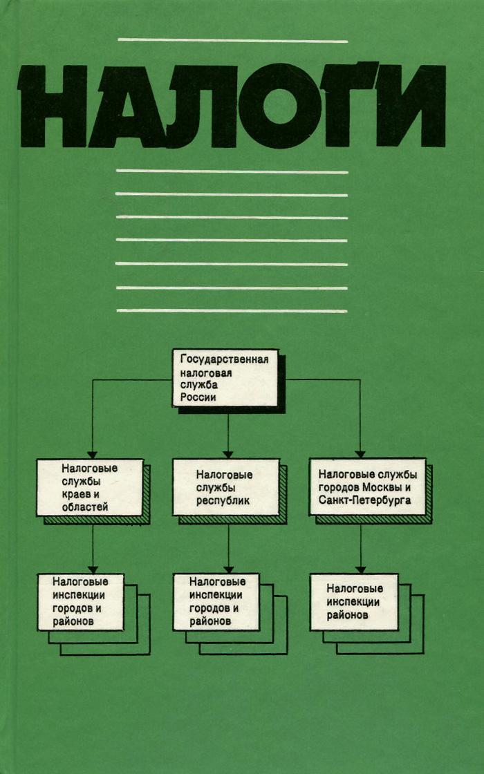 Налоги телефон единой налоговой службы россии