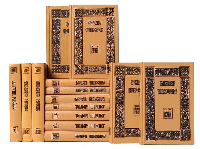 Вильям Шекспир Вильям Шекспир. Собрание избранных произведений (комплект из 14 книг) вильям шекспир вильям шекспир собрание избранных произведений том 8
