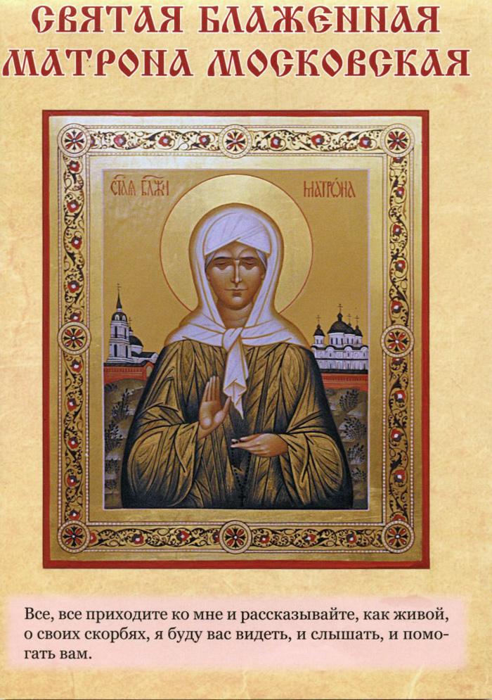 Святыни Матроны Московской золотая иконка с ликом святой блаженной матроны московской