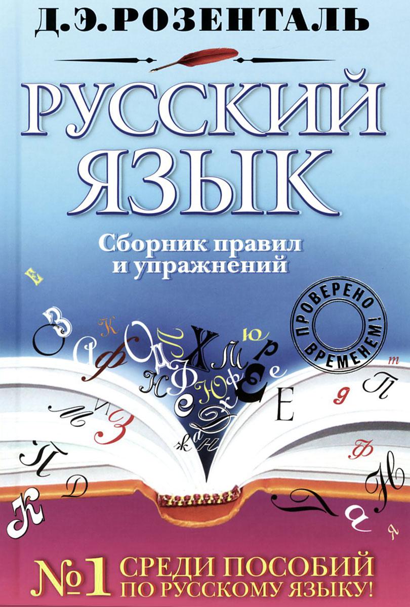Д. Э. Розенталь Русский язык. Сборник правил и упражнений