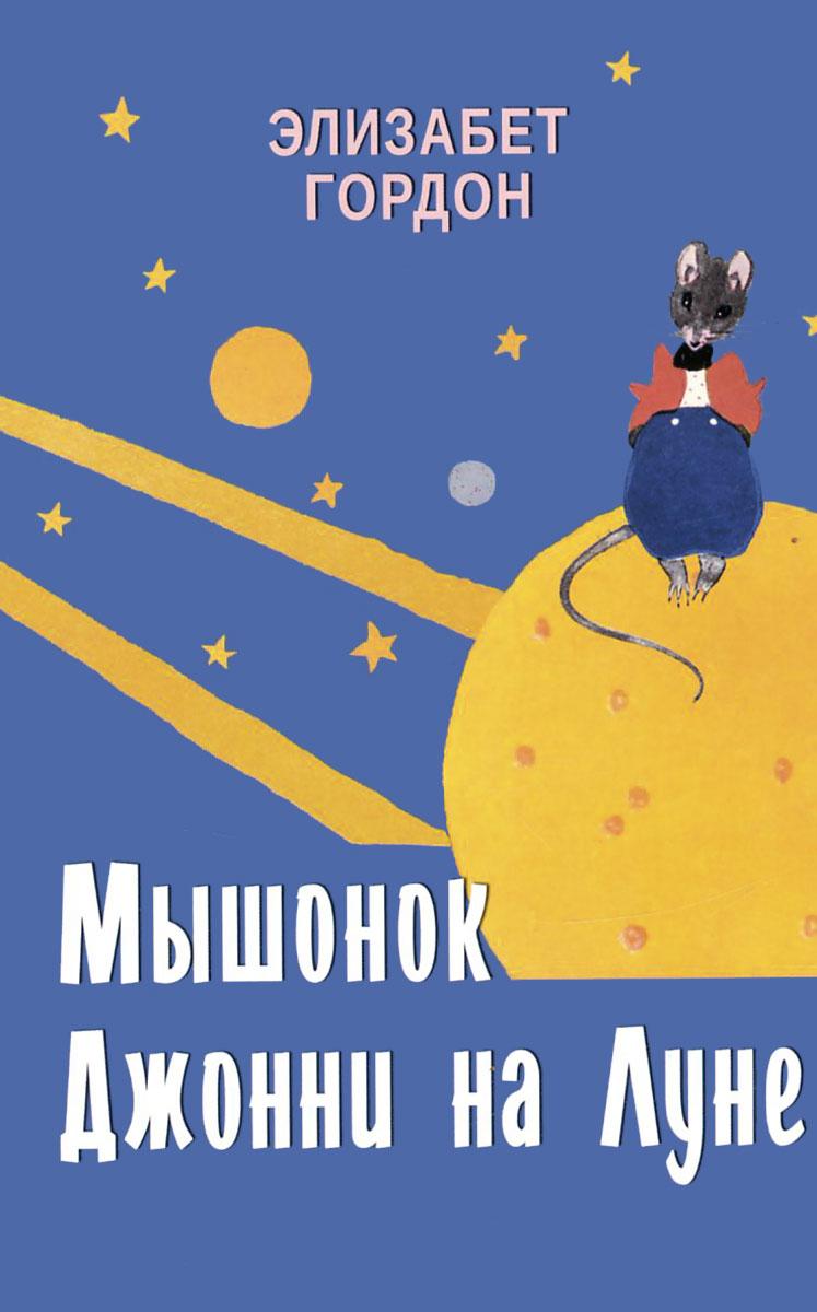 Элизабет Гордон Мышонок Джонни на Луне