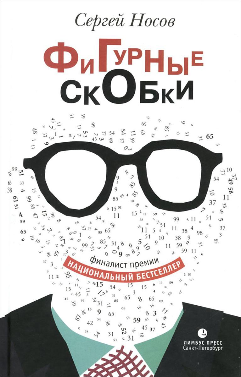 Сергей Носов Фигурные скобки