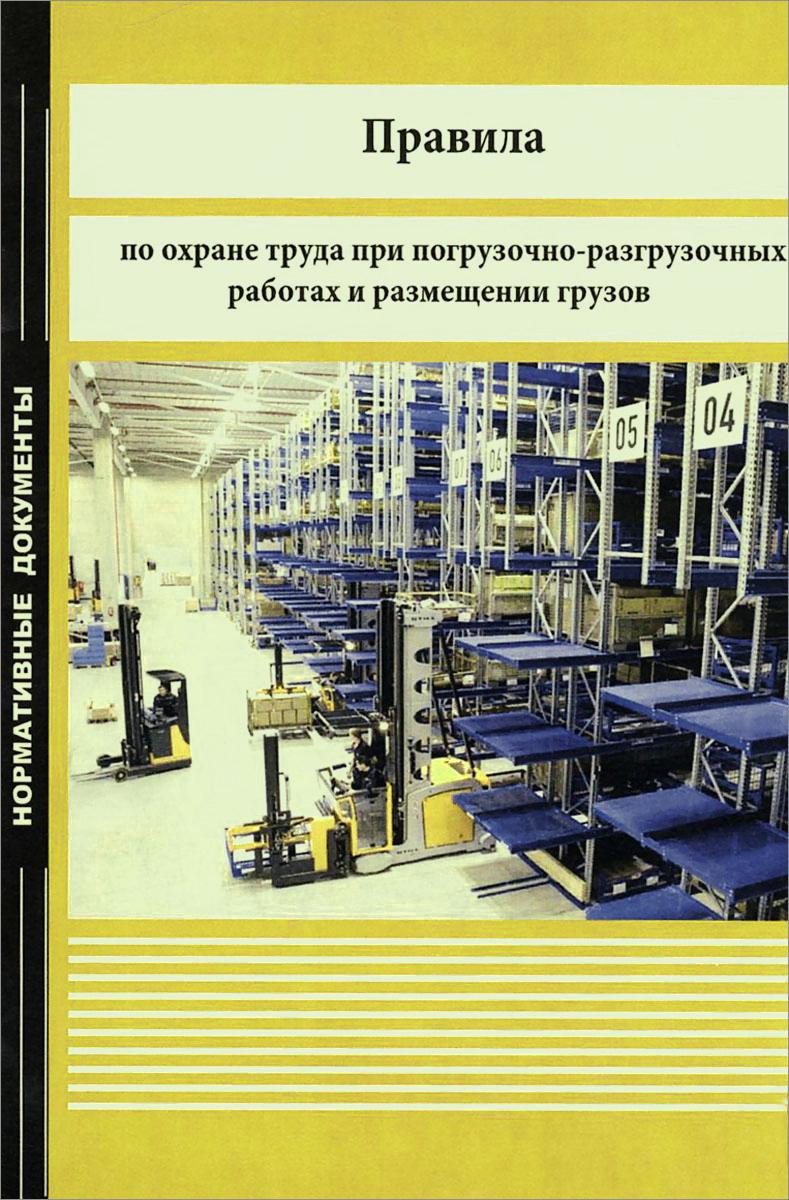 Правила по охране труда при погрузочно-разгрузочных работах и размещении грузов Правила по охране труда при...