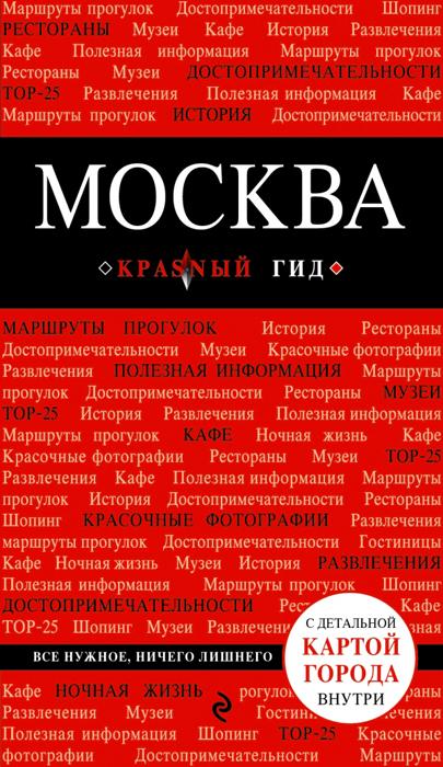 О. В. Чередниченко Москва. Путеводитель
