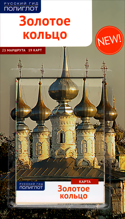 И. Кочергин Золотое Кольцо (+ карта)