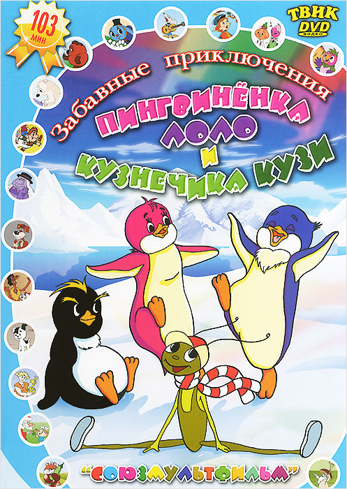 Забавные приключения пингвиненка Лоло и кузнечика Кузи дмитрий кудрец приключения кузи музи в