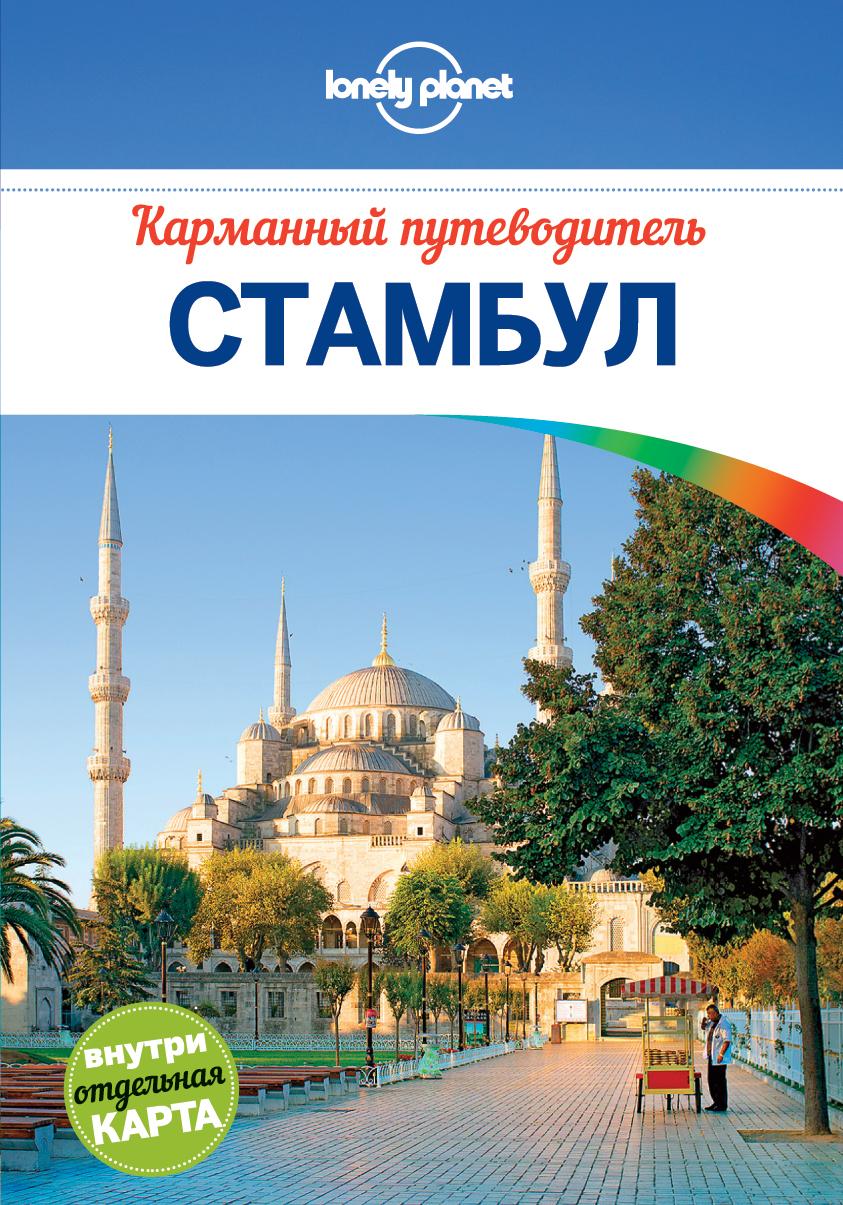 Вирджиния Максвелл Стамбул. Карманный путеводитель (+ карта)