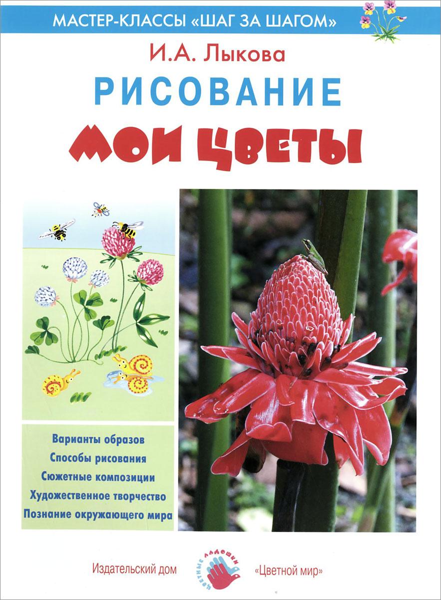 И. А. Лыкова Мои цветы. Рисование лыкова и где мои карандаши истории в картинках для рисования 1 3 года