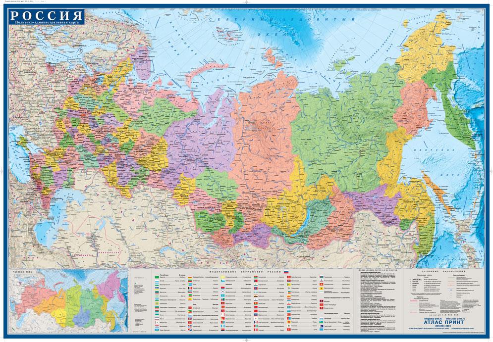 Россия. Политико-административная карта карта настенная dmb политико административная россия 316 123121