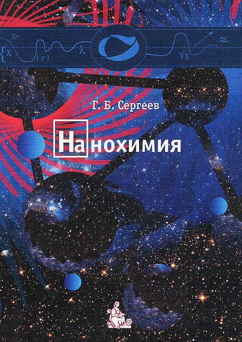 Г. Б. Сергеев Нанохимия. Учебное пособие
