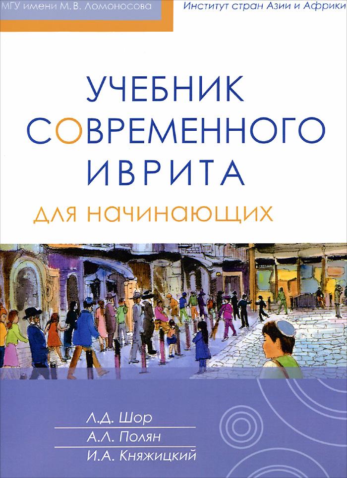Л. Д. Шор, А. Л. Полян, И. А. Княжицкий Учебник современного иврита для начинающих (+ CD)