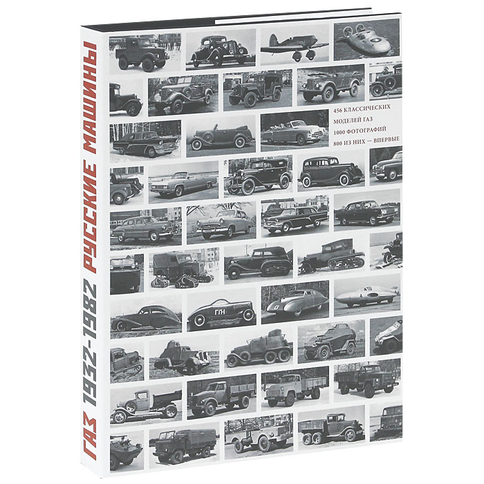 Иван Падерин ГАЗ 1932-1982. Русские машины