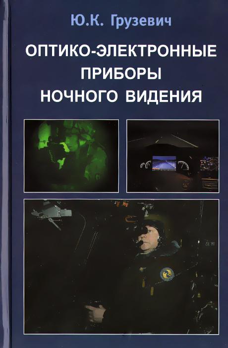 Ю. К. Грузевич Оптико-электронные приборы ночного видения цена и фото