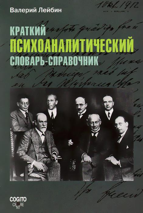 Валерий Лейбин Краткий психоаналитический словарь-справочник