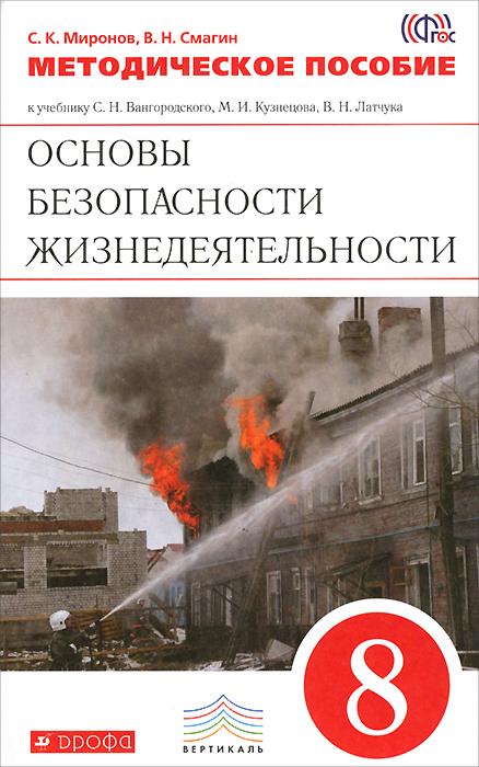 С. К. Миронов, В. Н. Смагин Основы безопасности жизнедеятельности. 8 класс. Методическое пособие