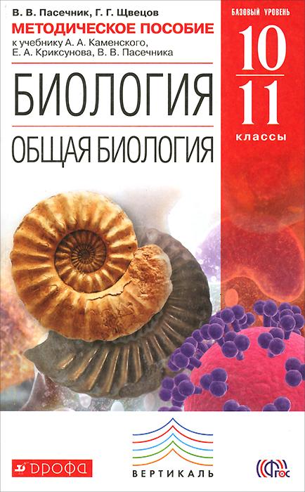 В. В. Пасечник, Г. Г. Швецов Биология. Общая биология. 10-11 классы. Методическое пособие