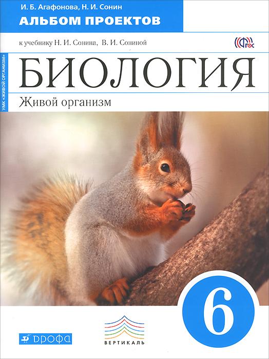 Биология. 6 класс. Альбом проектов к учебнику Н. И. Сонина, В. И. Сониной