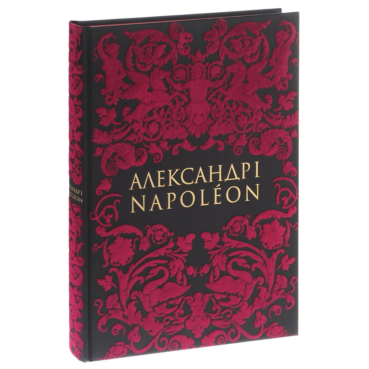 Виктор Безотосный,Ф. Петров,Андрей Яновский Александр I / Napoleon