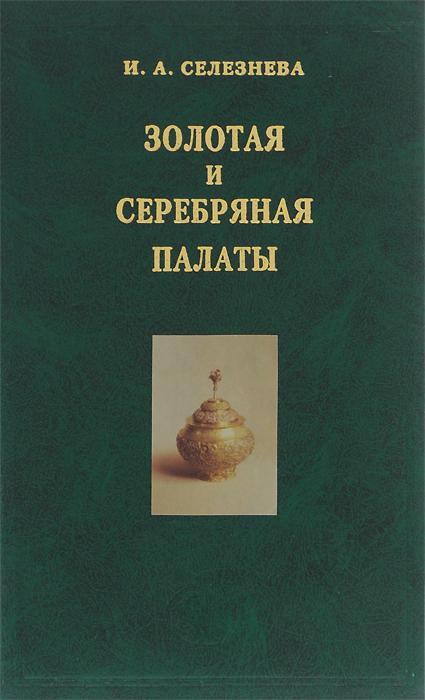 И. А. Селезнева Золотая и Серебряная палаты
