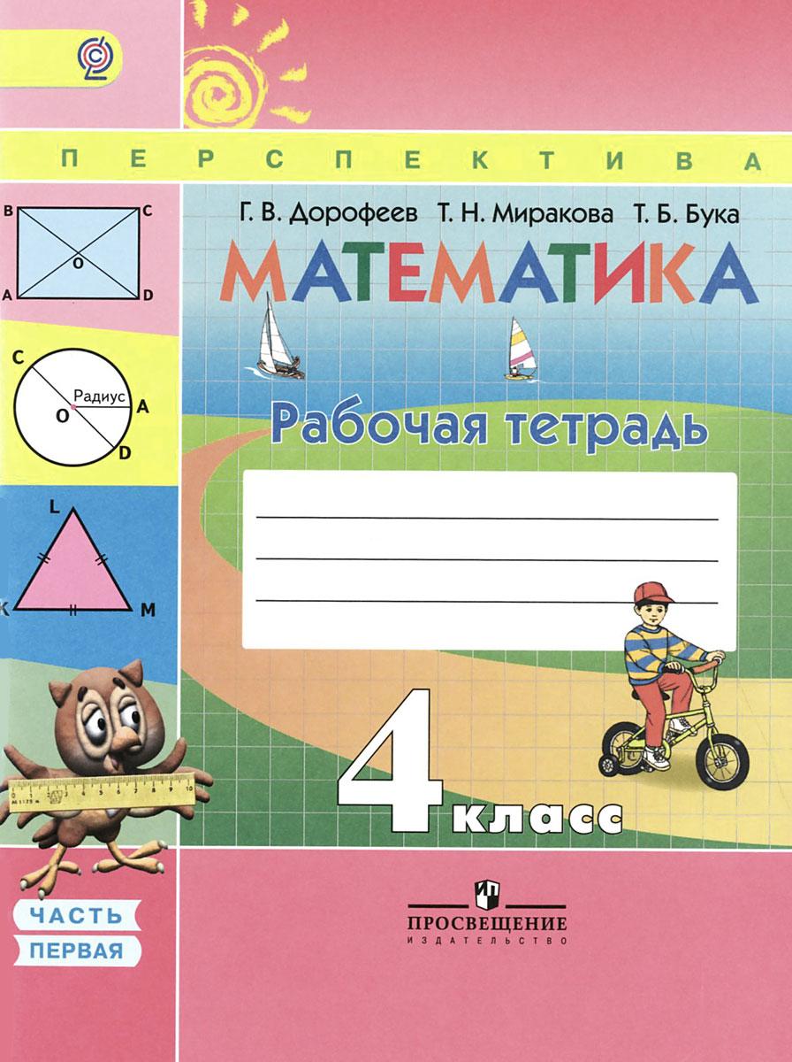 Г. В. Дорофеев, Т. Н. Миракова, Т. Б. Бука Математика. 4 класс. Рабочая тетрадь. В 2 частях. Часть 1