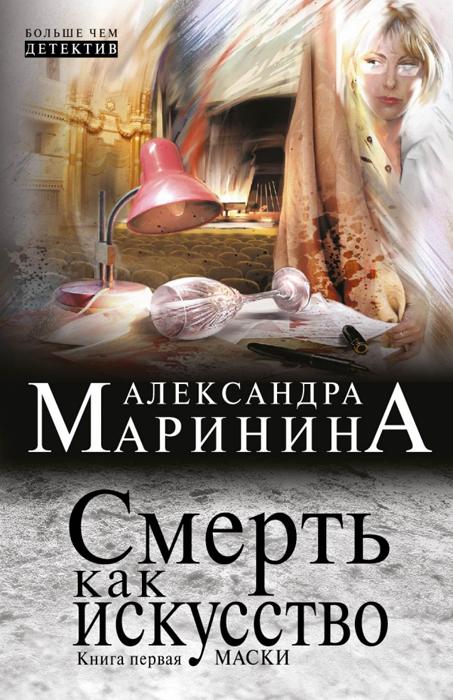 Александра Маринина Смерть как искусство