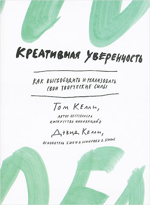 Том Келли, Дэвид Келли Креативная уверенность. Как высвободить и реализовать свои творческие силы цена и фото