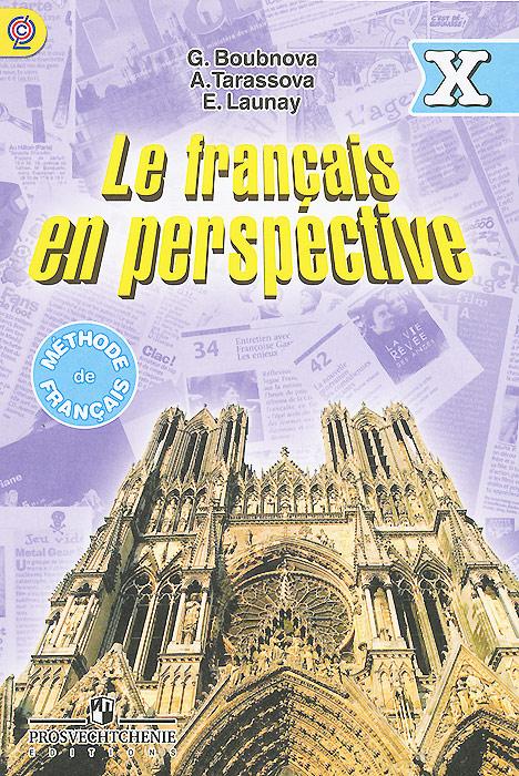 Г. И. Бубнова, А. Н. Тарасова, Э. Лонэ Le francais en perspective 10: Methode de francais / Французский язык. 10 класс. Учебник. Углубленный уровень
