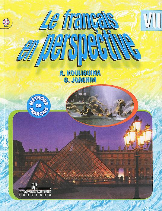 А. С. Кулигина, О. В. Иохим Le francais en perspective 7: Methode de francais / Французский язык. 7 класс. Учебник