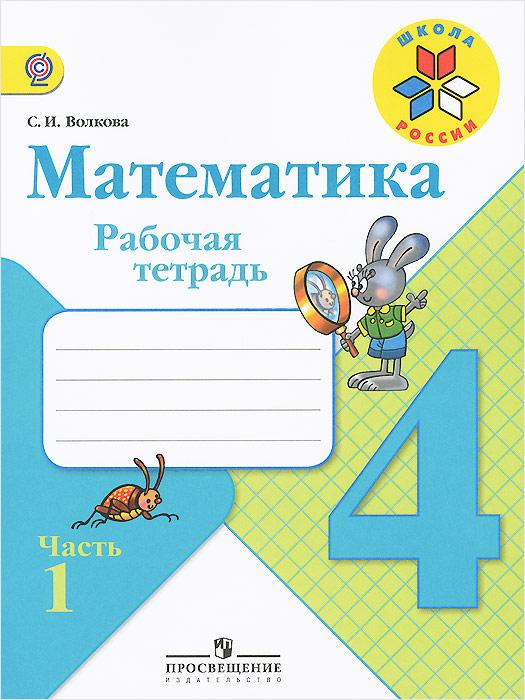 С. В. Волкова Математика. 4 класс. Рабочая тетрадь. В 2 частях. Часть 1