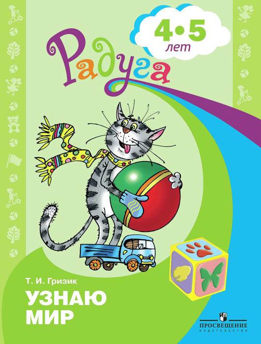 Т. И. Гризик Узнаю мир. Развивающая книга для детей 4-5 лет