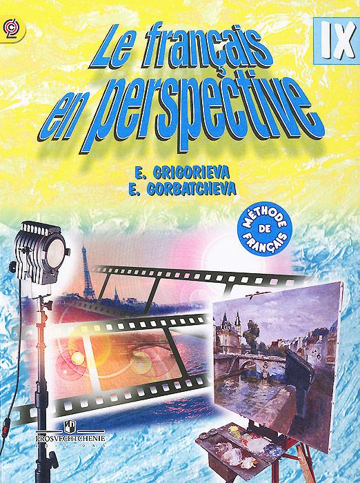 Е. Я. Григорьева, Е. Ю. Горбачева Le francais en perspective 9 / Французский язык. 9 класс. Учебник