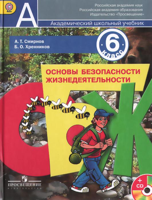 А. Т. Смирнов, Б. О. Хренников Основы безопасности жизнедеятельности. 6 класс. Учебник (+ CD-ROM)
