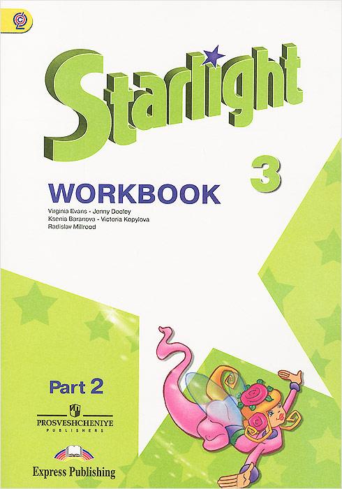 К. М. Баранова, Дженни Дули, В. В. Копылова, Р. П. Мильруд, Вирджиния Эванс Starlight 3: Workbook: Part 2 / Английский язык. 3 класс. Рабочая тетрадь. В 2 частях. Часть 2 (+ наклейки)