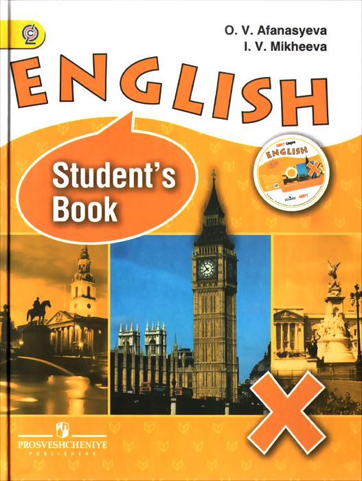 О. В. Афанасьева, И. В. Михеева English 10: Student's Book / Английский язык. 10 класс. Углубленный уровень. Учебник (+ CD-ROM)