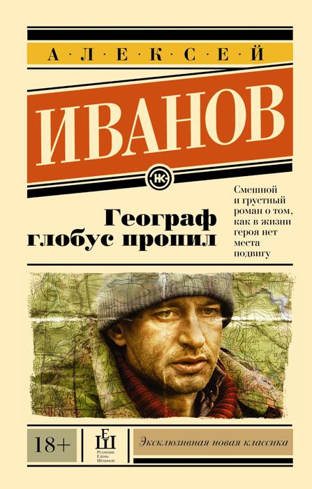Алексей Иванов Географ глобус пропил цена и фото