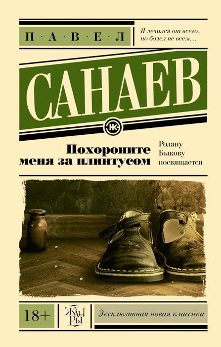 Павел Санаев Похороните меня за плинтусом
