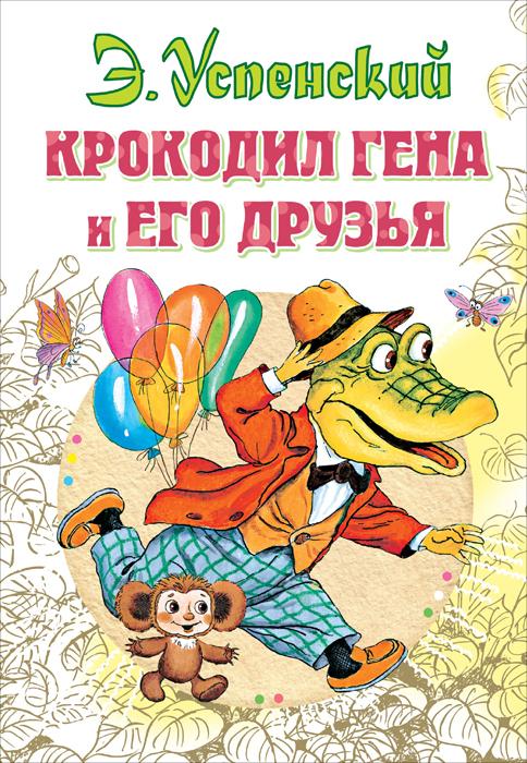 Э. Успенский Крокодил Гена и его друзья весёлая зарядка лунтик и его друзья весёлая мозайка