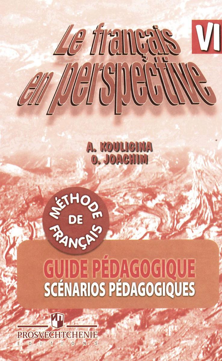 А. С. Кулигина, О. В. Иохим Le francais en perspective 6: Guide pedagogique / Французский язык. 6 класс. Книга для учителя