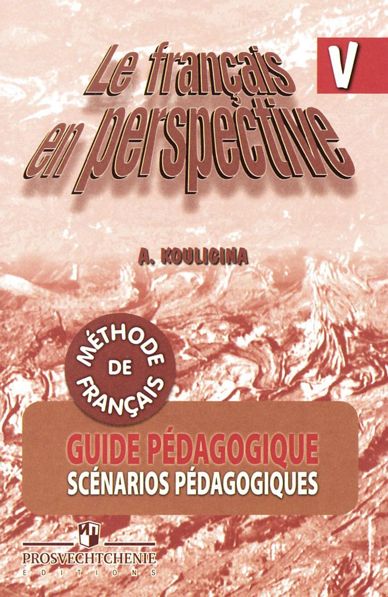 А. С. Кулигина Le francais en perspective 5: Guide pedagogique / Французский язык. 5 класс. Книга для учителя