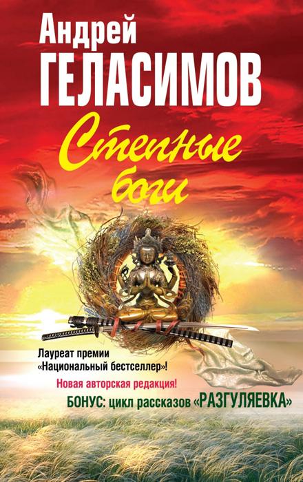 Андрей Геласимов Степные боги. Разгуляевка цены