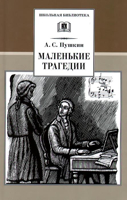 А. С. Пушкин Маленькие трагедии