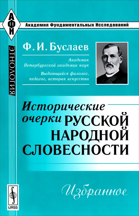 все цены на Ф. И. Буслаев Исторические очерки русской народной словесности. Избранное онлайн